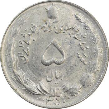 سکه 5 ریال 1350 آریامهر - MS63 - محمد رضا شاه