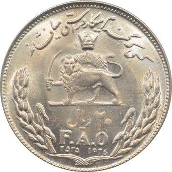 سکه 20 ریال 2535 - یادبود فائو (کسی که گندم میکارد) - محمد رضا شاه پهلوی