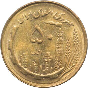 سکه 50 ریال 1361 -صفر بزرگ - جمهوری اسلامی