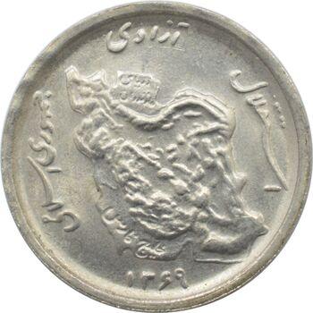 سکه 50 ریال 1369 جمهوری اسلامی
