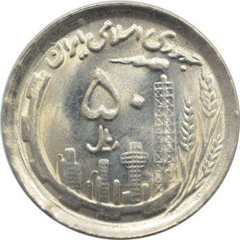 سکه 50 ریال 1370 جمهوری اسلامی