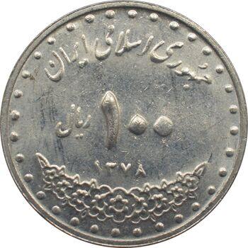 سکه 100 ریال 1378 جمهوری اسلامی