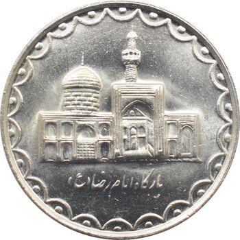 سکه 100 ریال 1380 جمهوری اسلامی