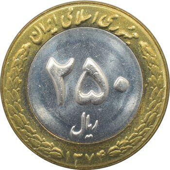 سکه 250 ریال 1374 جمهوری اسلامی
