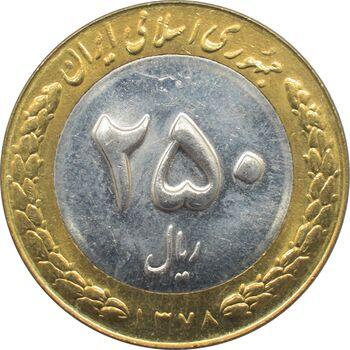 سکه 250 ریال 1378 جمهوری اسلامی