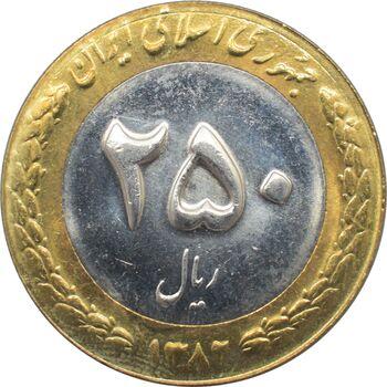 سکه 250 ریال 1382 جمهوری اسلامی