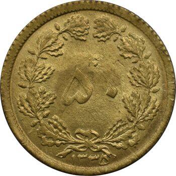 سکه 50 دینار 1335 محمد رضا شاه پهلوی
