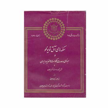 کتاب سکه های آق قویونلوها و مبنای وحدت حکومت صفویه در ایران