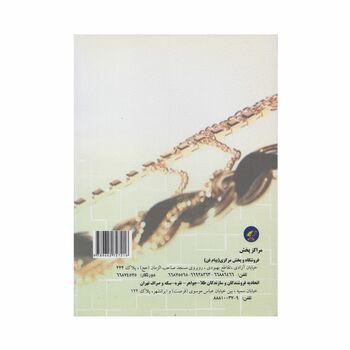 کتاب آموزش و بانک سوال طلا و جواهر