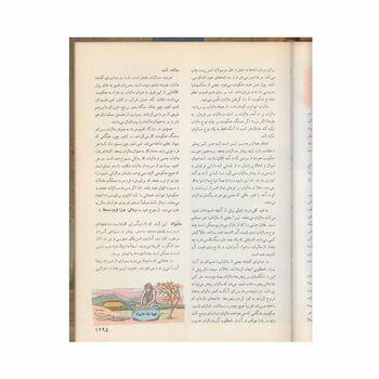 فرهنگنامه جلد 13 (گویان تا مرغان بهشتی)