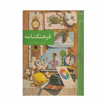 فرهنگنامه جلد 4 (بابل - پاکستان)
