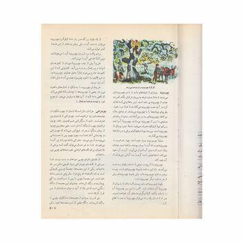 فرهنگنامه جلد 7 (چوب پنبه تا دلتا)