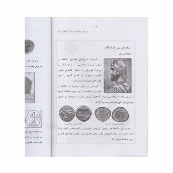کتاب راهنمای معلم در بررسی موضوعی سکه های ایران