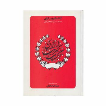 کتاب کبریت ایران