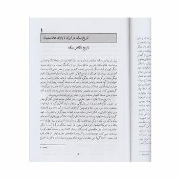 کتاب سکه های ایران از آغاز تا دوره زندیه