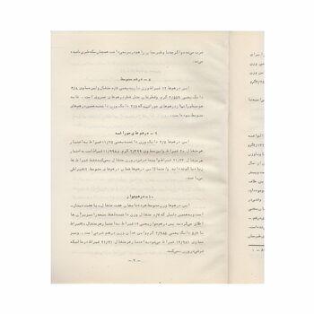 کتاب درهم اسلامی جزء اول درهم های عرب ساسانی