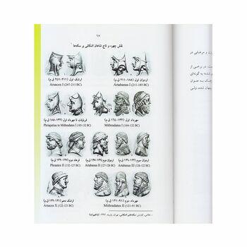 کتاب سکه های ایران پیش از اسلام ، در موزه مرکزی آستان قدس رضوی