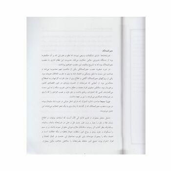 کتاب سکه ها و مهر های دوره صفوی