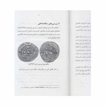 کتاب سکه های دوره ی فترت