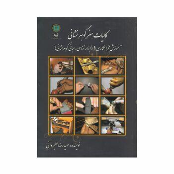 کتاب کلیات هنر گوهر نشانی 1 ؛ آموزش مخراجکاری (ابزار شناسی، مبانی گوهر نشانی)