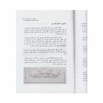 کتاب کلیات هنر گوهر نشانی 2 ؛ آموزش مخراجکاری (سبک قلم خور، سبک کاسه ای)