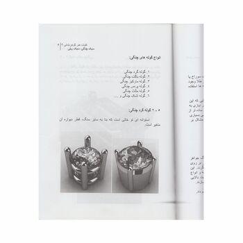 کتاب کلیات هنر گوهر نشانی 3 ؛ آموزش مخراجکاری (سبک چنگی، سبک ریلی)