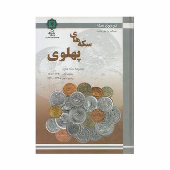 کتاب دو روی سکه، سکه های پهلوی