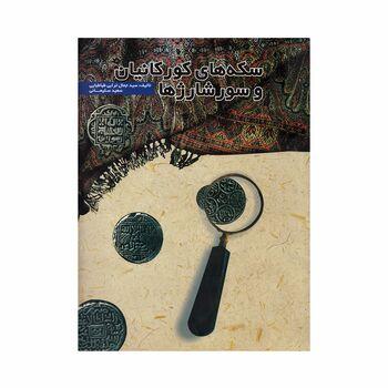 کتاب سکه های کورکانی و سورشارژها