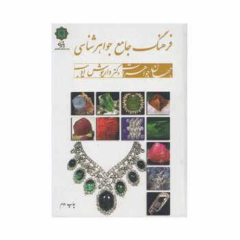 کتاب فرهنگ جامع جواهر شناسی ؛ جهان جواهرات