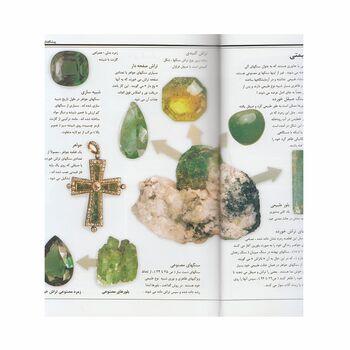 کتاب راهنمای مصور و جامع سنگ های قیمتی