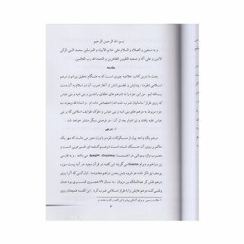 کتاب درهم اسلامی
