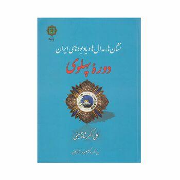 کتاب نشان ها ، مدال ها و یادبودهای ایران دوره پهلوی