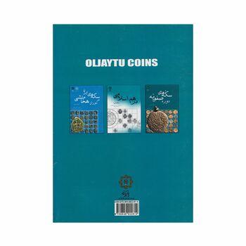 کتاب سکه های اولجایتو هشتمین ایلخان مغول