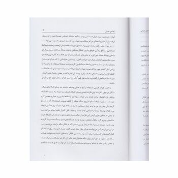 کتاب سکه های عثمانی