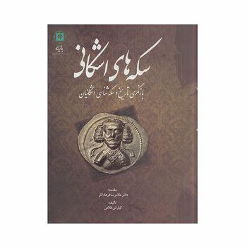 کتاب سکه های اشکانی