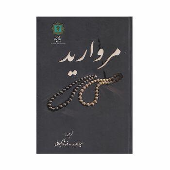 کتاب مروارید