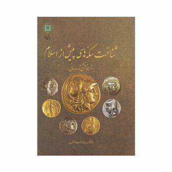 کتاب شناخت سکه های پیش از اسلام از هخامنشی تا ساسانی