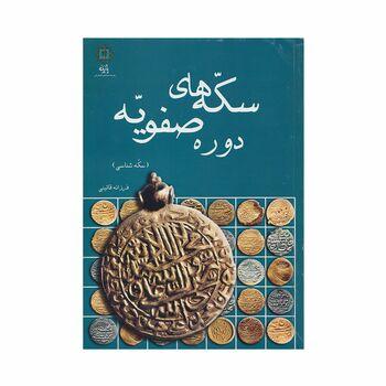 کتاب سکه های دوره صفویه
