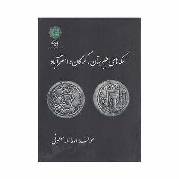 کتاب سکه های طبرستان، گرگان و استرآباد