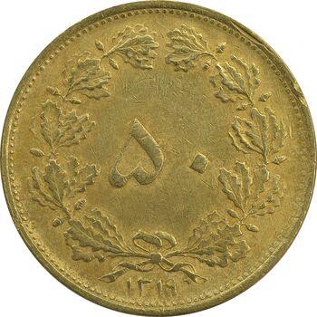 سکه 50 دینار 1319 - EF45 - رضا شاه