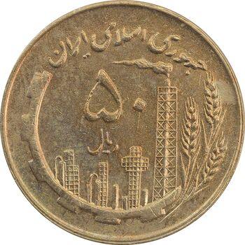 سکه 50 ریال 1361 (چرخش 60 درجه) - AU50 - جمهوری اسلامی