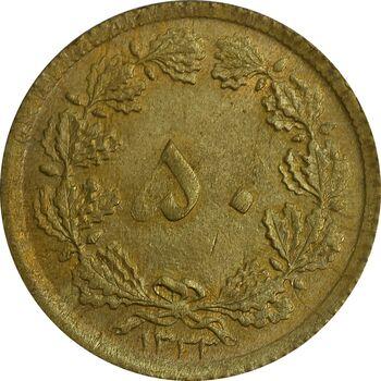 سکه 50 دینار 1332 (باریک) - MS63 - محمد رضا شاه