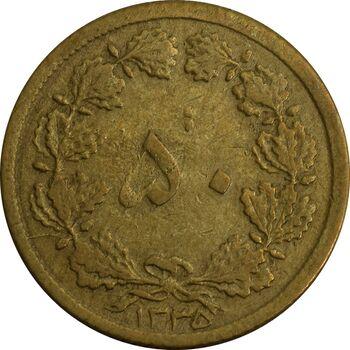 سکه 50 دینار 1335 - EF45 - محمد رضا شاه