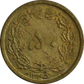 سکه 50 دینار 1345 - MS64 - محمد رضا شاه
