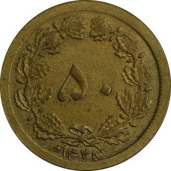 سکه 50 دینار 1348 (چرخش 180 درجه) - VF30 - محمد رضا شاه