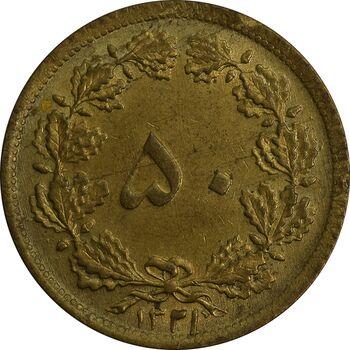 سکه 50 دینار 1321 - AU58 - محمد رضا شاه