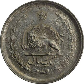 سکه 1 ریال 1351/0 (سورشارژ تاریخ) - EF45 - محمد رضا شاه