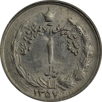 سکه 1 ریال 1357 آریامهر (چرخش 90 درجه) - MS62 - محمد رضا شاه