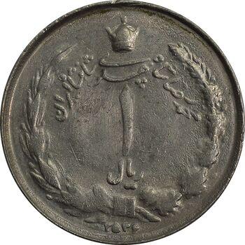 سکه 1 ریال 2536 (چرخش 55 درجه) - MS61 - محمد رضا شاه