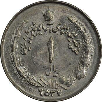 سکه 1 ریال 2537 آریامهر (چرخش 60 درجه) - MS64 - محمد رضا شاه